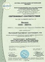 Сертификат ХАССП ИСО 22000