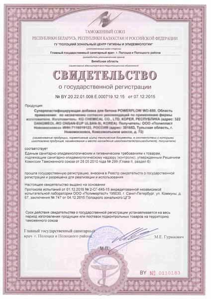 Свидетельство о государственной регистрации Таможенного Союза