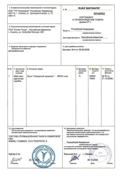 Сертификат происхождения товара СТ-1