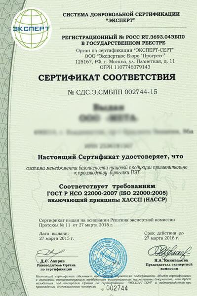 Сертификат ХАССП