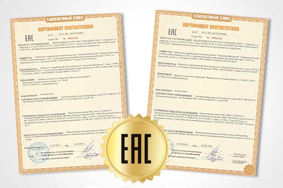Нужен ли сертификат соответствия на продукцию?