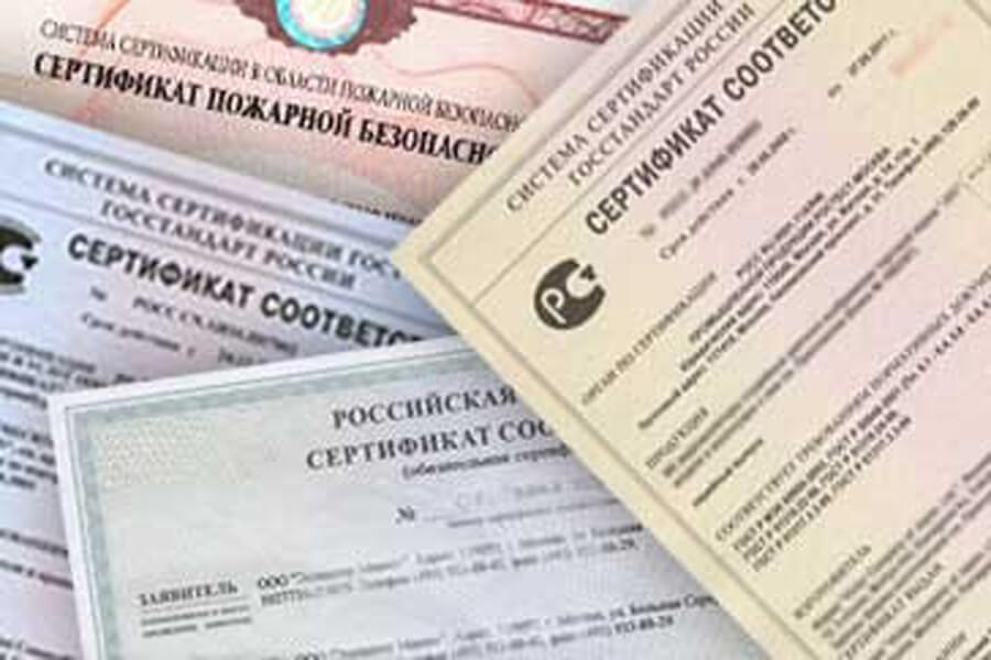 Виды сертификатов соответствия