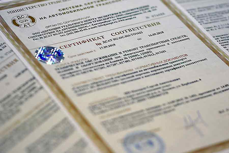 Сертификат соответствия на услуги