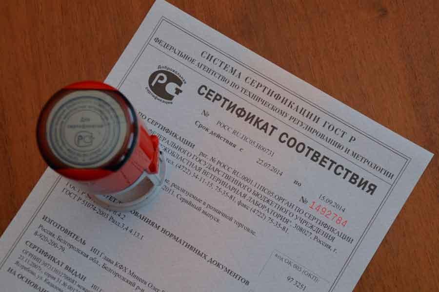 Требования сертификации в России