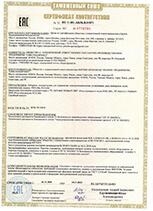 Сертификат соответствия техническому регламенту таможенного союза